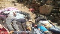إب: الميليشيا تعترف بمجزرتها في النادرة وتعلن الضحايا شهداء بعد أن اتهمتهم بالارهاب