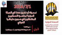 حملة دولية لإطلاق سراح الصحفيين من سجون الحوثيين والقاعدة