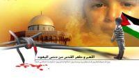 98 مكاناً لجمع التبرعات في إيران للحوثيين في يوم القدس (ترجمة خاصة )