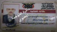 مقتل رئيس محكمة رازح الابتدائية أثناء قتاله مع الحوثيين في صرواح مأرب