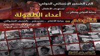 تفاعل واسع مع التظاهرة الالكترونية المنددة بجرائم الحوثيين وقوات المخلوع بحق الطفولة في اليمن
