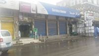 ذمار: مليشيا الحوثي تغلق عددا من الشركات الخاصة بحجة عدم دفعهم الواجبات الزكوية