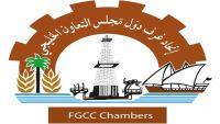 اتحاد غرف دول الخليج يعقد عددا من الفعاليات خلال الربع الرابع من العام الجاري 2016