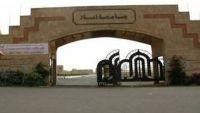 جامعة ذمار تفرض مقاعد خاصة لأبناء قيادات الحوثي في المحافظة خصوصا في كليتي الطب والهندسة