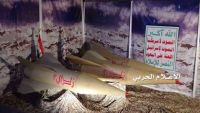 """مصادر سعودية: الصاروخ الذي سقط على نجران صناعة إيرانية يحمل اسم """"زلزال"""""""