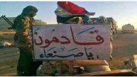 تقرير يسلط الضوء على معركة صنعاء المحتملة والتحديات التي قد تعترض انطلاقها