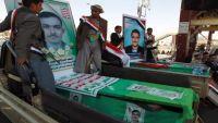 وصول جثامين من عناصر الحوثي بينهم قيادات إلى مستشفى ذمار العام