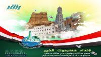 """""""قناة رشد"""" تطلق حملة واسعة لمساندة إقليم حضرموت تحت هاشتاق #نداء_حضرموت_الخير"""