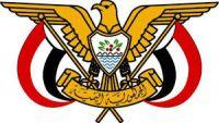 قرار جمهوري بتعيين محافظا ووكيل أول لمحافظة صعدة (أسماء)