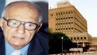 سياسيون وناشطون: قرار نقل البنك المركزي إلى عدن انتصار حقيقي لإرادة اليمنيين (استطلاع)