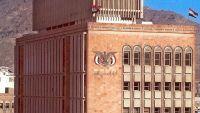 ما وراء قرار الرئيس اليمني بنقل البنك المركزي إلى عدن؟ (تقرير)