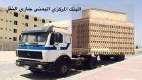 (النكتة) رد اليمنيين الساخر على تعامل مليشيا الحوثي مع قرار نقل البنك المركزي (رصد خاص)