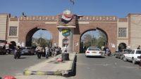 هيئة التدريس بجامعة صنعاء ترفض استقطاعات الحوثيين تحت مسمى دعم البنك المركزي