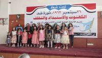 الاشتراكي يحتفي بذكرى سبتمبر في صنعاء ويؤكد أنها مستمرة ضد الكهنوت