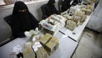 مصدر رئاسي: إدارة البنك المركزي ستتوجه إلى أمريكا وروسيا لطباعة 400 مليار ريال يمني