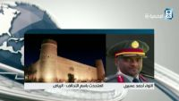 اللواء أحمد عسيري: الحوثيون يستخدمون سفن الصيد لمهاجمة سفن الإغاثة في باب المندب (فيديو)