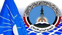 حزب الإصلاح يدين حادثة استهداف قاعة العزاء بصنعاء