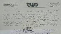 وثيقة: وكيل وزارة النفط المعين من قبل الحوثيين يختلس مائة مليون ريال بحجة حماية النفط في مأرب