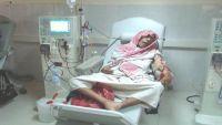 تفاقم معاناة مرضى الفشل الكلوي ووفاة حالتين بسبب إغلاق مركز الغسيل بمستشفى الجمهوري بتعز