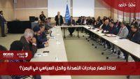 لماذا تنهار مبادرات التهدئة والحل السياسي في اليمن؟ (تحليل خاص)
