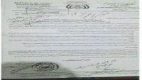 قيادات الحوثي تعرض أراضي الدولة للبيع بالمزاد لتوفير سيوله نقدية لأتباعهم