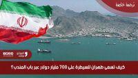 إيران تسعى للسيطرة على 700 مليار دولار عبر باب المندب (ترجمة خاصة)