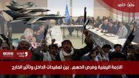 الأزمة اليمنية وفرص الحسم.. بين تعقيدات الداخل وتأثير الخارج (تحليل خاص)