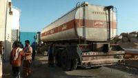 أزمة وقود خانقة تجتاح مناطق وادي حضرموت ومسؤول محلي يكشف الأسباب