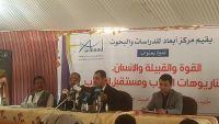 باحثون:  خارطة المبعوث الاممي نسفت كل المرجعيات المتفق عليها في اليمن