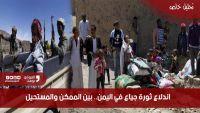 اندلاع ثورة جياع في اليمن.. بين الممكن والمستحيل (تحليل خاص)