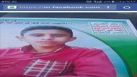 المليشيا تشيع طفل قتله مشرفوها في مذيخرة بأنه من ضحايا العدوان