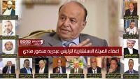 تعرف على هيئة  مستشاري الرئيس هادي والمهام التي تمارسها ؟ (بروفايل - انفوجرافيك)