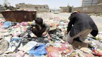 تقرير دولي يحذر من تدهور الوضع الاقتصادي في اليمن ويؤكد أن 2017 سيكون عام الجوع