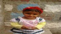 الضالع: مقتل طفلة واصابة امرأة برصاص قناصة المليشيا  بعد يوم من قنص مواطن