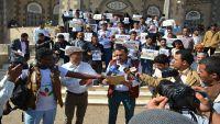 وقفة تضامنية أمام القصر الجمهوري في مأرب للمطالبة بالإفراج عن الصحفيين المختطفين (صور)