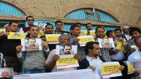 وقفة احتجاجية في تعز للمطالبة بالإفراج عن الصحفيين المختطفين وكشف ملابسات وفاة العبسي (صور)