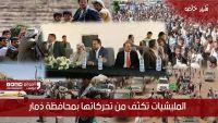 ما دلالات الزيارات المكثفة لقادة المليشيا إلى محافظة ذمار ؟ (تقرير خاص)