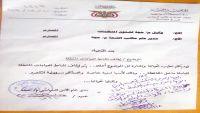 حجة : مدير الأمن السياسي المعين من المليشيا يوجه بإيقاف نشاط العيادات المتنقلة