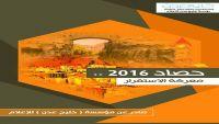 اعتقال 400 وإخفاء 100 وترحيل أكثر من ألفي مواطن من عدن خلال عام