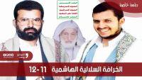 المصادر غير الإسلامية للتشيع في الخرافة السلالية ..الهاشمية (11 -12)