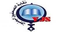 """نقابة الصحفيين تدين اختطاف الصحفي """"تيسير السامعي"""" وتحمل الحوثيين مسؤولية سلامته"""