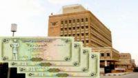 البنك المركزي يحذّر من المساس بأرصدته وودائعه في صنعاء