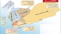 الملف اليمني والسيناريوهات المحتملة خلال العام 2017 (استشراف)