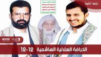 المصادر غير الإسلامية للتشيع في الخرافة السلالية الهاشمية (12- 12)