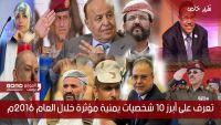 تعرف على أبرز الشخصيات المؤثرة في اليمن خلال العام 2016م