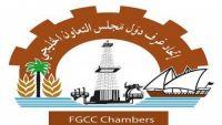 اتحاد الغرف الخليجية يدعو للاستثمار في اليمن