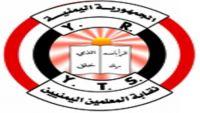 نقابة المعلمين تتضامن مع أساتذة جامعة صنعاء وتؤكد على ضرورة صرف المرتبات والحق في الاحتجاج