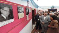 افتتاح أسبوع الأديب باكثير الثقافي في سيئون