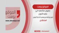 (الموقع بوست) بعيون متابعيه في عامه الأول.. تميز وتقدم ومنبر لأخبار اليمن (استطلاع)