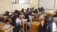 مأرب : تدشين اختبارات الفصل الدراسي الأول لطلاب المرحلة الأساسية والثانوية